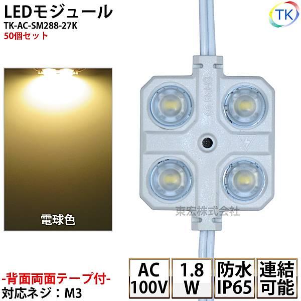 LEDモジュール 防水 100V直結タイプ 消費電力1.8W 電球色 100Vモジュール コンパクト スリム 4灯タイプ 内照アクリル FF看板 薄型 50個
