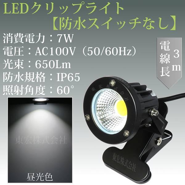 白色 昼光色 LEDクリップライト 小型 (PSE)規格品 防雨 防水型 7W (50W相当) スイッチなし コード長3m 看板用・黒板用照明/店舗看板用/店頭看板/LEDライト/電気スタンド/デスクスタンド/アームライト/ピッコロライト/アウトドア・エクステリアライト