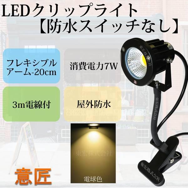 電球色 LEDクリップライト フレキシブルアーム 小型 (PSE)規格品 防雨 防水型 7W (50W相当) スイッチなし コード長3m 看板用・黒板用照明/店舗看板用/店頭看板/LEDライト/電気スタンド/デスクスタンド/アームライト/ピッコロライト/アウトドア