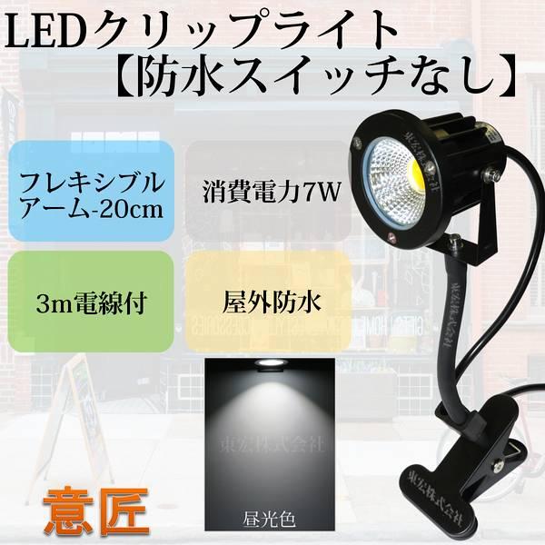 白色 昼光色 LEDクリップライト フレキシブルアーム 小型 (PSE)規格品 防雨 防水型 7W (50W相当) スイッチなし コード長3m 看板用・黒板用照明/店舗看板用/店頭看板/LEDライト/電気スタンド/デスクスタンド/アームライト/ピッコロライト/アウトドア