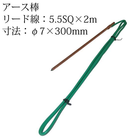 TK-GC73-52 アース棒丸型 φ7×300mm リード線5.5SQ×2m