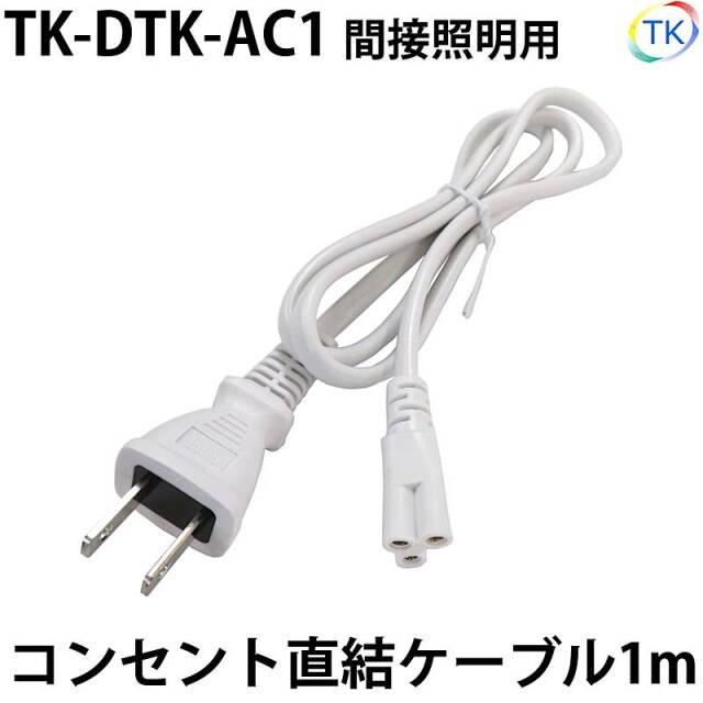 間接照明用 ACプラグコード 全長1m TK-DT5-AC1 コンセントでの接続が可能