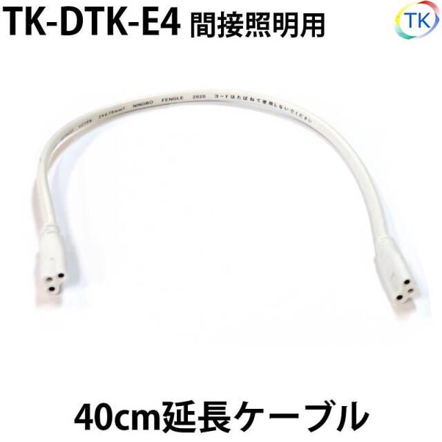 間接照明用 延長ケーブル 全長40cm TK-DT5-40