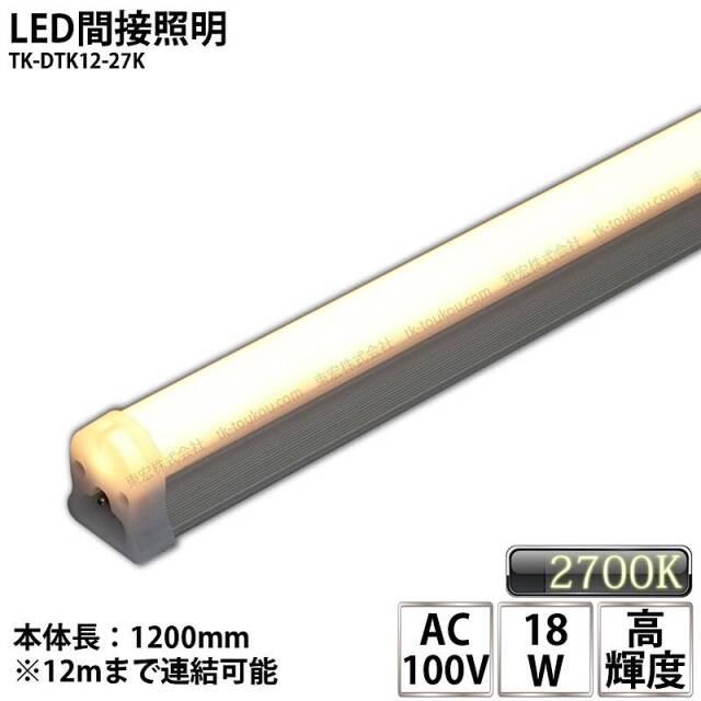 LED間接照明 シームレス照明 TK-DT5-1200-27K 1200mm 電球色(2700K) AC100V 調光対応 棚下照明 天井 ミラーサイド ライン スリム