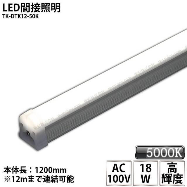 LED間接照明 シームレス照明 TK-DT5-1200-50K 1200mm 昼白色(5000K) AC100V 調光対応 棚下照明 天井 ミラーサイド ライン スリム