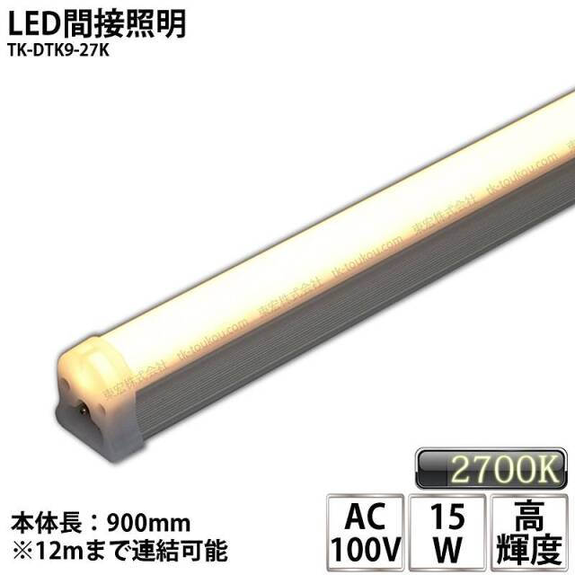 LED間接照明 シームレス照明 TK-DT5-900-27K 900mm 電球色(2700K) AC100V 調光対応 棚下照明 天井 ミラーサイド ライン スリム