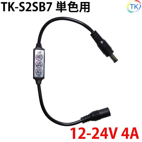 TK-S2SB7 単色用コントローラ スイッチ 調光ボタン式 LEDテープライト LEDシリコンライト LED棚下灯 LED棚下ライト