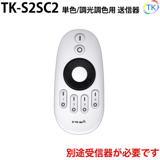 TK-S2SC2 無線式リモコン TK-S2SC2 単色/調光調色用 最大4グループまで登録が可能 LEDテープライト LEDシリコンライト LED棚下灯 LED棚下ライト ※本商品はリモコン部のみです。受信器は別売りとなります