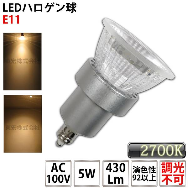 電球色 TK-CE11-5W-27K 非調光タイプ 2700K スポットライト LED電球 E11 50w形相当 Φ50 ハロゲン電球 ビーム角30° led 電球 50w