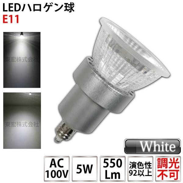 昼光色 白色TK-CE11-5W-60K 非調光タイプ 6000K スポットライト LED電球 E11 50w形相当 Φ50 ハロゲン電球 ビーム角30° led 電球 50w