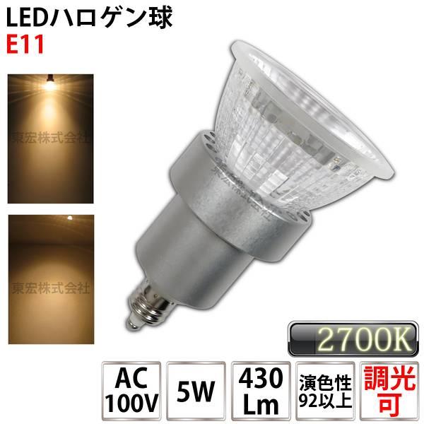 電球色 TK-DCE11-5W-27K 調光タイプ 2700K スポットライト LED電球 E11 50w形相当 Φ50 ハロゲン電球 ビーム角30° led 電球 50w