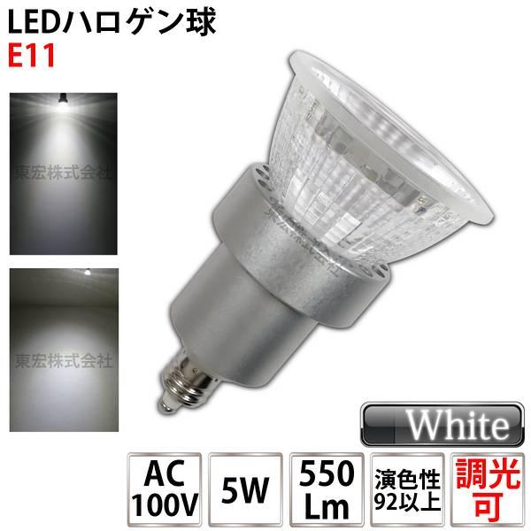 昼光色 白色 TK-DCE11-5W-60K 調光タイプ 6000K スポットライト LED電球 E11 50w形相当 Φ50 ハロゲン電球 ビーム角30° led 電球 50w