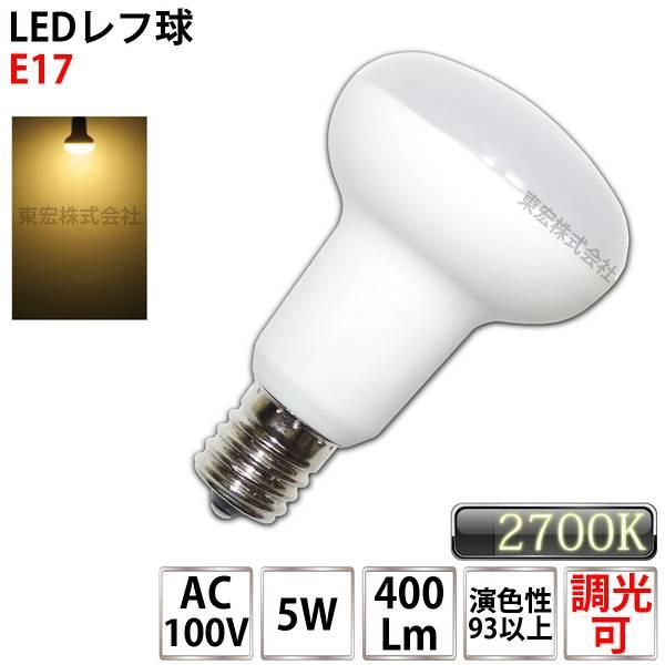 電球色 TK-DE17-5W-27K 調光タイプ 2700K レフ球 LED電球 E17 40w形相当 Φ50 小形電球 ミニレフ電球 照射角度180° led 電球 40w