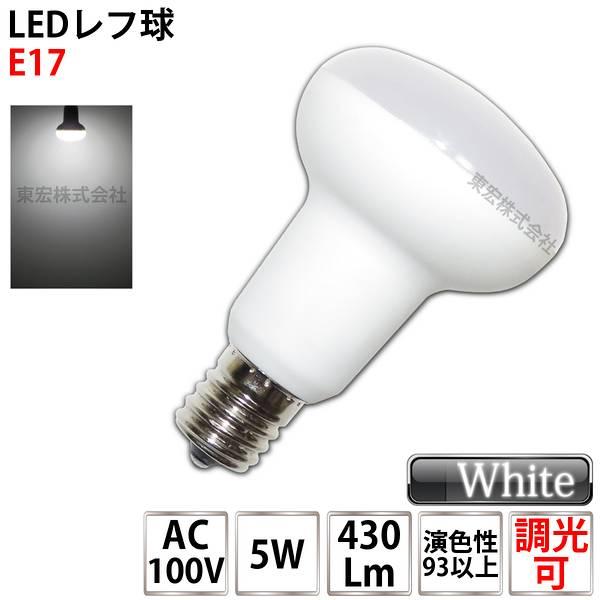 昼白色 TK-DE17-5W-50K 調光タイプ 5000K レフ球 LED電球 E17 40w形相当 Φ50 小形電球 ミニレフ電球 照射角度180° led 電球 40w