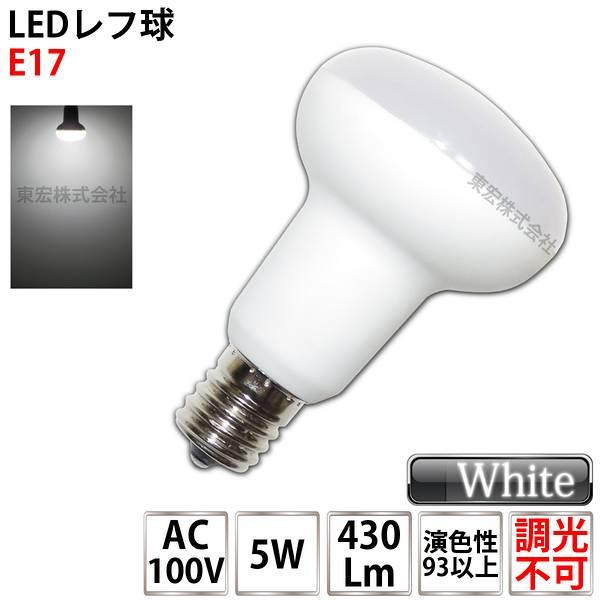 昼白色 TK-E17-5W-50K 非調光タイプ 5000K レフ球 LED電球 E17 40w形相当 Φ50 小形電球 ミニレフ電球 照射角度180° led 電球 40w