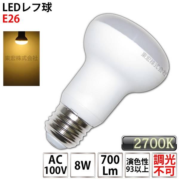 電球色 TK-E26-8W-27K 非調光タイプ 2700K レフ球 LED電球 E26 50w形相当 Φ65 小形電球 ミニレフ電球 照射角度180° led 電球 50w