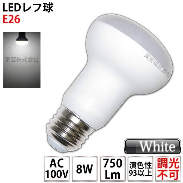 昼白色 TK-E26-8W-50K 非調光タイプ 5000K レフ球 LED電球 E26 50w形相当 Φ65 小形電球 ミニレフ電球 照射角度180° led 電球 50w