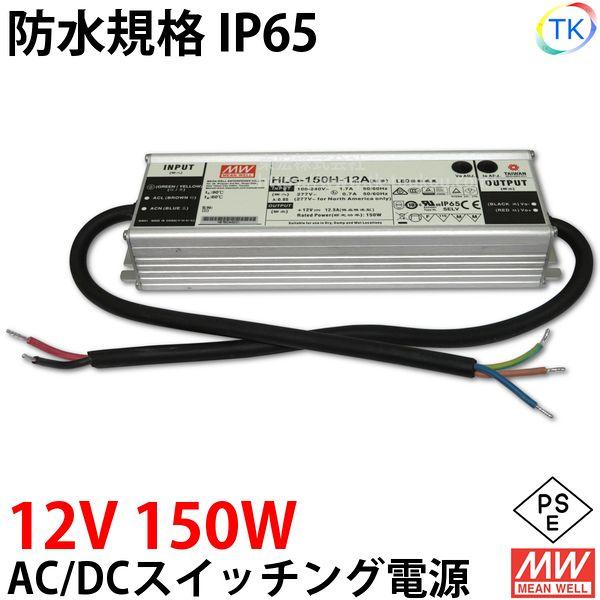 AC/DCスイッチング電源 HLG-150H-12A 12V DC12V 12.5A 150W 屋外用 業務/産業用 電源ユニット HLGー150Hー12A HLG-150H-12A HLG-150W-12V
