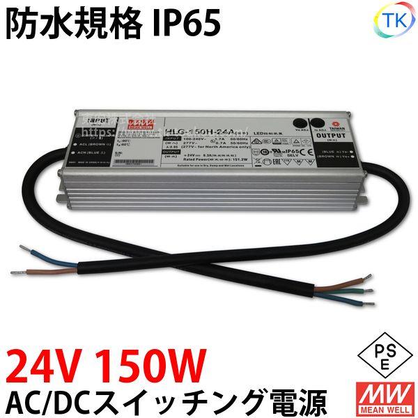 AC/DCスイッチング電源 HLG-150H-24A 24V DC24V 6.2A 150W 屋外用 業務/産業用 電源ユニット HLGー150Hー24A HLG-150H-24A HLG-150W-24V