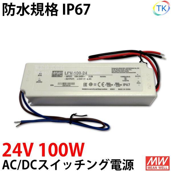AC/DCスイッチング電源 LPV-100-24 24V DC24V 4.1A 100W 屋外用 業務/産業用 電源ユニット LPVー100ー24 LPV-100-24 LPV-100W-24V