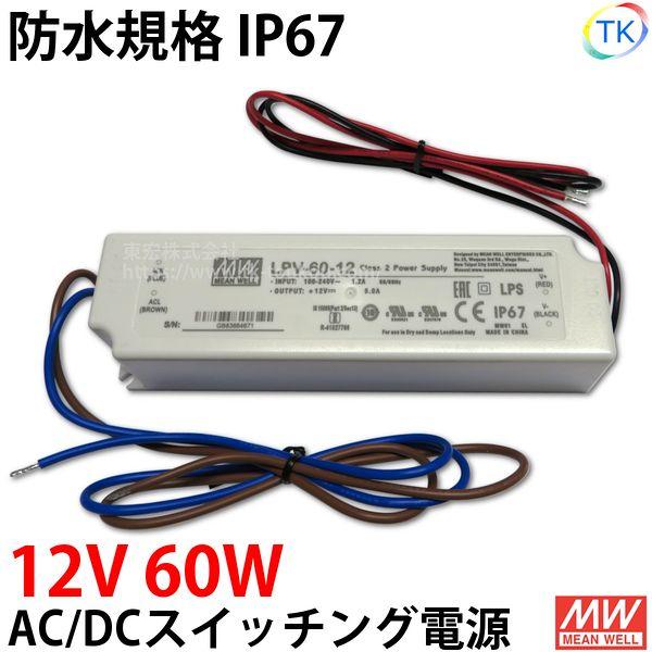 AC/DCスイッチング電源 LPV-60-12 12V DC12V 5A 60W 屋外用 業務/産業用 電源ユニット LPVー60ー12 LPV-60-12 LPV-60W-12V
