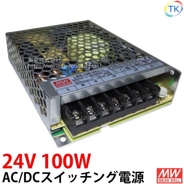 AC/DCスイッチング電源 LRS-100-24 24V DC24V 4.1A 100W 室内用 業務/産業用 電源ユニット LRSー100ー24 LRS-100-24 LRS-100W-24V NES-100-24