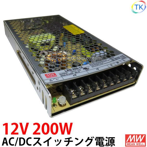 AC/DCスイッチング電源 LRS-200-12 12V DC12V 16.6A 200W 室内用 業務/産業用 電源ユニット LRSー200ー12 LRS-200-12 LRS-200W-12V NES-200-12