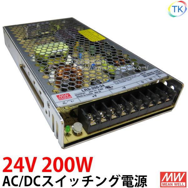 AC/DCスイッチング電源 LRS-200-24 24V DC24V 8.3A 200W 室内用 業務/産業用 電源ユニット LRSー200ー24 LRS-200-24 LRS-200W-24V NES-200-24