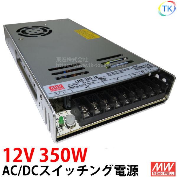 AC/DCスイッチング電源 LRS-350-12 12V DC12V 29.1A 350W 室内用 業務/産業用 電源ユニット LRSー350ー12 LRS-350-12 LRS-350W-12V NES-350-12