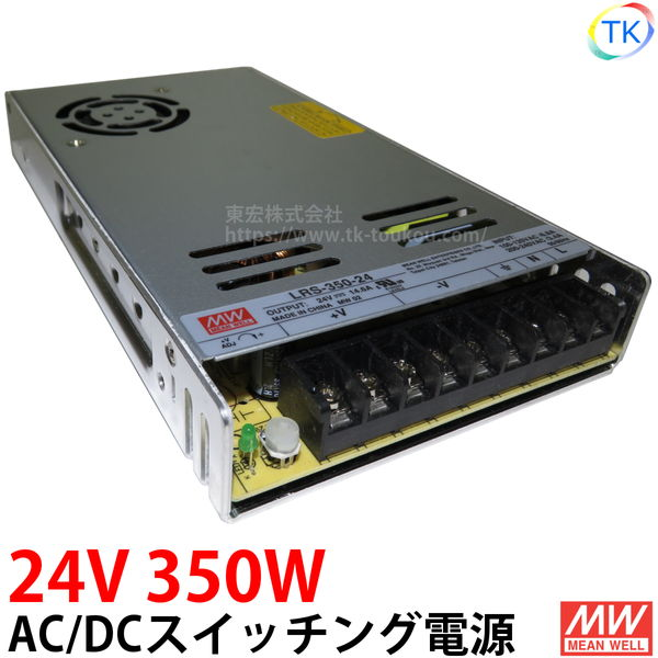 AC/DCスイッチング電源 LRS-350-24 24V DC24V 14.5A 350W 室内用 業務/産業用 電源ユニット LRSー350ー24 LRS-350-24 LRS-350W-24V NES-350-24