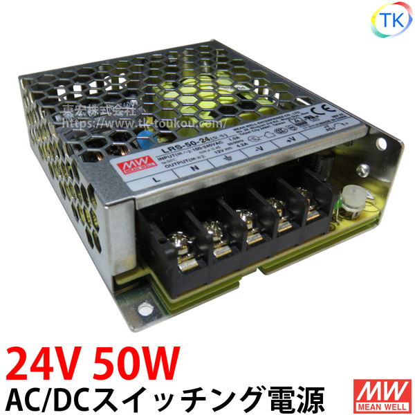 AC/DCスイッチング電源 LRS-50-24 24V DC24V 2A 50W 室内用 業務/産業用 電源ユニット LRSー50ー24 LRS-50-24 LRS-50W-24V NES-50-24