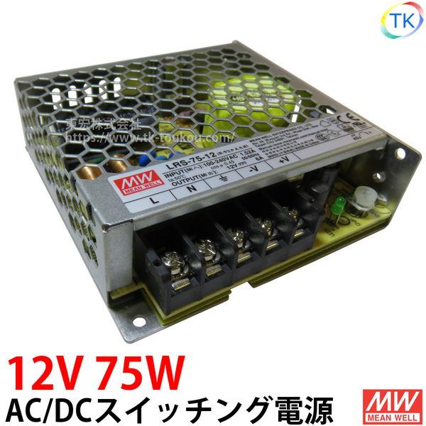 AC/DCスイッチング電源 LRS-75-12 12V DC12V 6.2A 75W 室内用 業務/産業用 電源ユニット LRSー75ー12 LRS-75-12 LRS-75W-12V NES-75-12