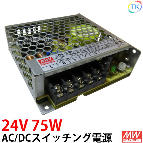 AC/DCスイッチング電源 LRS-75-24 24V DC24V 3.1A 75W 室内用 業務/産業用 電源ユニット LRSー75ー24 LRS-75-24 LRS-75W-24V NES-75-24