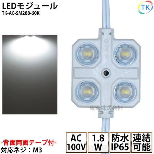 LEDモジュール 防水 100V直結タイプ ホワイト 消費電力1.8W 昼光色相当 100Vモジュール コンパクト スリム 4灯タイプ 内照アクリル FF看板 薄型
