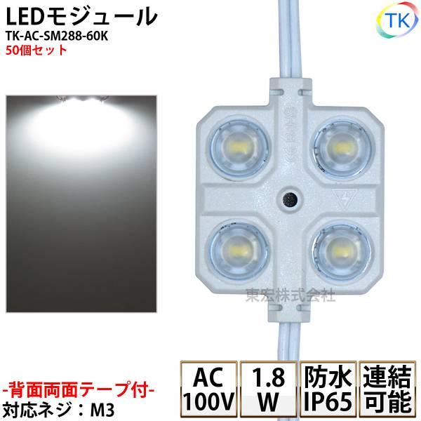 LEDモジュール 防水 100V直結タイプ ホワイト 消費電力1.8W 昼光色相当 100Vモジュール コンパクト スリム 4灯タイプ 内照アクリル FF看板 薄型 50個