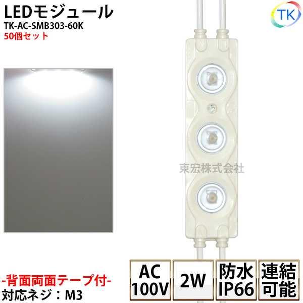 LEDモジュール 防水 100V直結タイプ ホワイト 消費電力2W 昼光色相当 100Vモジュール コンパクト スリム 3灯タイプ 内照アクリル FF看板 薄型 50個