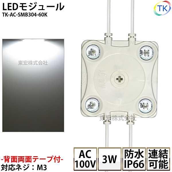 LEDモジュール 防水 100V直結タイプ ホワイト 消費電力3W 昼光色相当 100Vモジュール コンパクト スリム 4灯タイプ 内照アクリル FF看板 薄型
