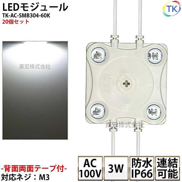 LEDモジュール 防水 100V直結タイプ ホワイト 消費電力3W 昼光色相当 100Vモジュール コンパクト スリム 4灯タイプ 内照アクリル FF看板 薄型 20個