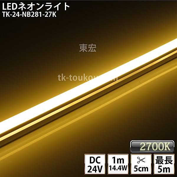 LEDネオンライト TK-24-NB281-27K 電球色(2700K)  単色 IP67 DC24V 屋外使用可能 ジャック付外径5.5mm×内径2.1mm DIY ※点灯するには別途ACアダプターが必要です