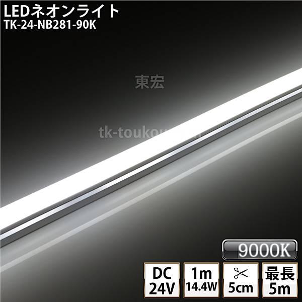 LEDネオンライト TK-24-NB281-90K 白色(9000K)  単色 IP67 DC24V 屋外使用可能 ジャック付外径5.5mm×内径2.1mm DIY ※点灯するには別途ACアダプターが必要です