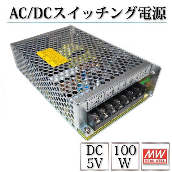 AC/DCスイッチング電源 NES-100-5 5V DC5V 20A 100W 室内用 業務/産業用 電源ユニット NESー100ー5 NES-100-5 NES-100W-5V