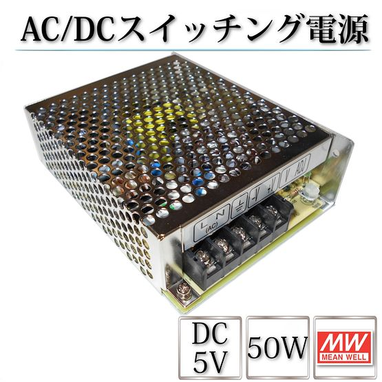 AC/DCスイッチング電源 NES-50-5 5V DC5V 10A 50W 室内用 業務/産業用 電源ユニット NESー50ー5 NES-50-5 NES-50W-5V