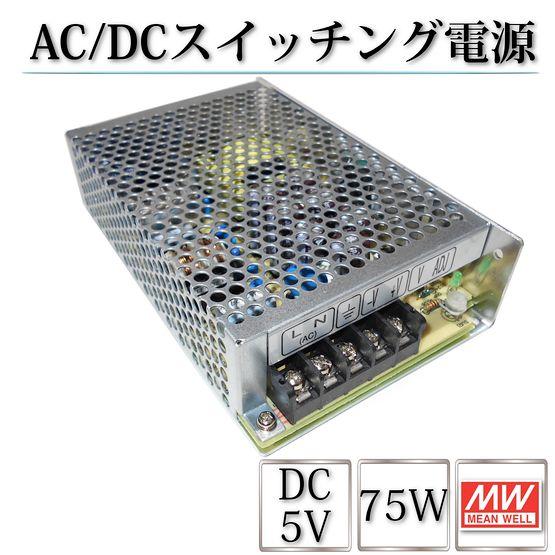 AC/DCスイッチング電源 NES-75-5 5V DC5V 15A 75W 室内用 業務/産業用 電源ユニット NESー75ー5 NES-75-5 NES-75W-5V