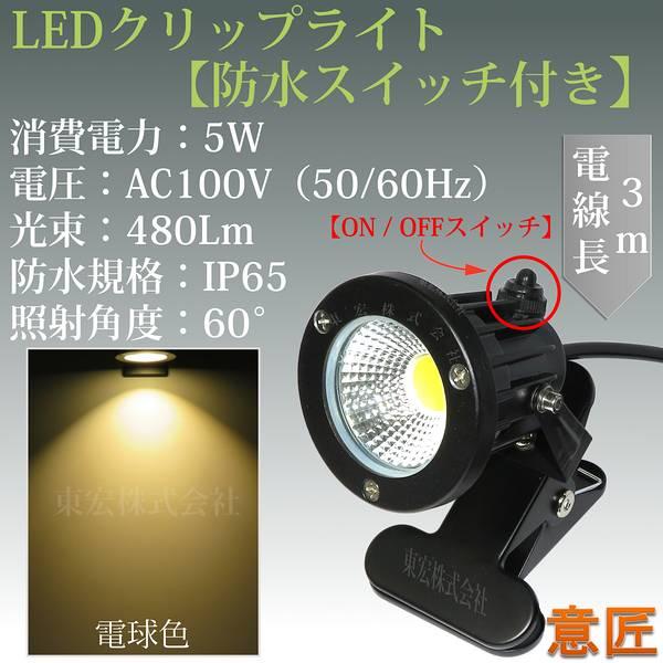 電球色 LEDクリップライト 小型 (PSE)規格品 防雨 防水型 5W (40W相当) スイッチ付 コード長3m 看板用・黒板用照明/店舗看板用/店頭看板/LEDライト/電気スタンド/デスクスタンド/アームライト/ピッコロライト/アウトドア・エクステリアライト
