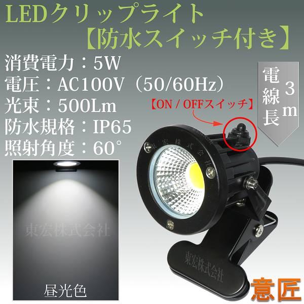 白色 昼光色 LEDクリップライト 小型 (PSE)規格品 防雨 防水型 5W (40W相当) スイッチ付 コード長3m 看板用・黒板用照明/店舗看板用/店頭看板/LEDライト/電気スタンド/デスクスタンド/アームライト/ピッコロライト/アウトドア・エクステリアライト