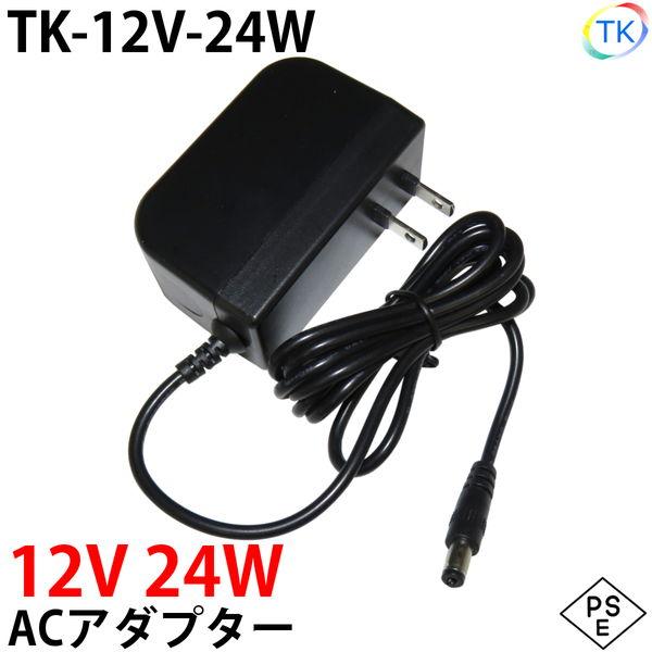 電源ACアダプター TK-12V-24W 12V DC12V 2A 24W 室内用 LEDテープライト・棚下灯(棚下ライト)用 ジャック外径5.5mm×内径2.1mm 防犯カメラ 監視カメラ