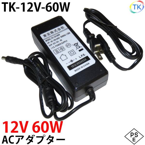 電源ACアダプター TK-12V-60W 12V DC12V 5A 60W 室内用 LEDテープライト・棚下灯(棚下ライト)用 ジャック外径5.5mm×内径2.1mm 防犯カメラ 監視カメラ