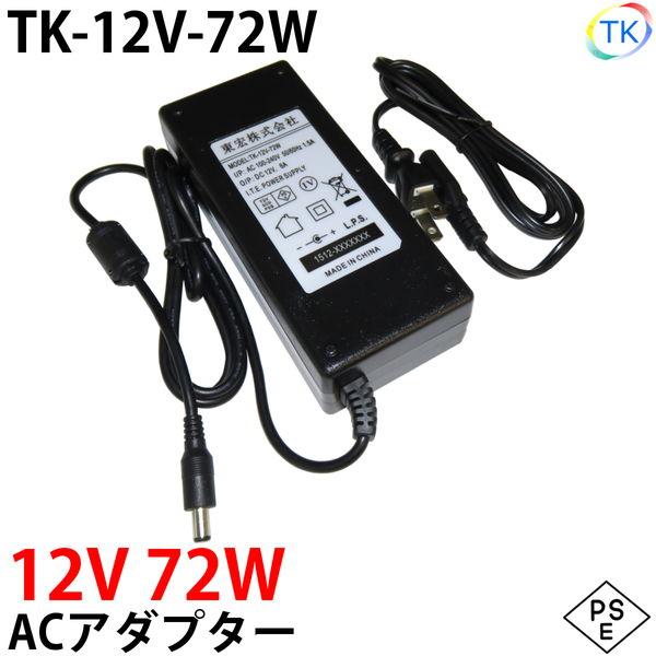 電源ACアダプター TK-12V-72W DC12V 12V 6A 72W 室内用 LEDテープライト・棚下灯(棚下ライト)用 ジャック外径5.5mm×内径2.1mm 防犯カメラ 監視カメラ