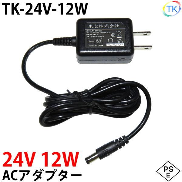 電源ACアダプター TK-24V-12W 24V DC24V 0.5A 12W 室内用 LEDテープライト ジャック外径5.5mm×内径2.1mm