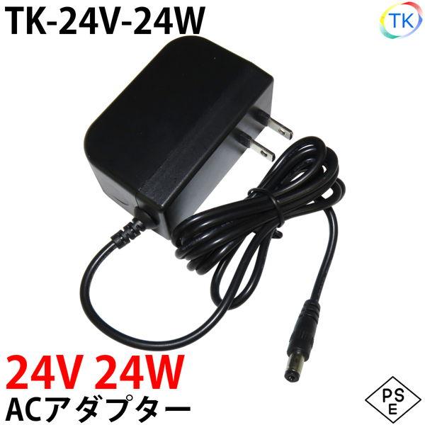 電源ACアダプター TK-24V-24W 24V DC24V 1A 24W 室内用 LEDテープライト ジャック外径5.5mm×内径2.1mm